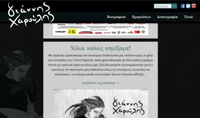 http://www.giannisharoulis.gr/