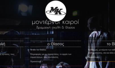 http://modernoikairoi.gr/